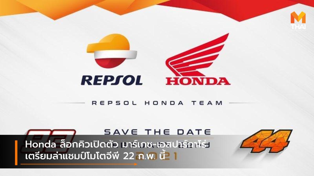 motogp MotoGP 2021 Repsol Honda เรปโซล ฮอนด้า โมโตจีพี