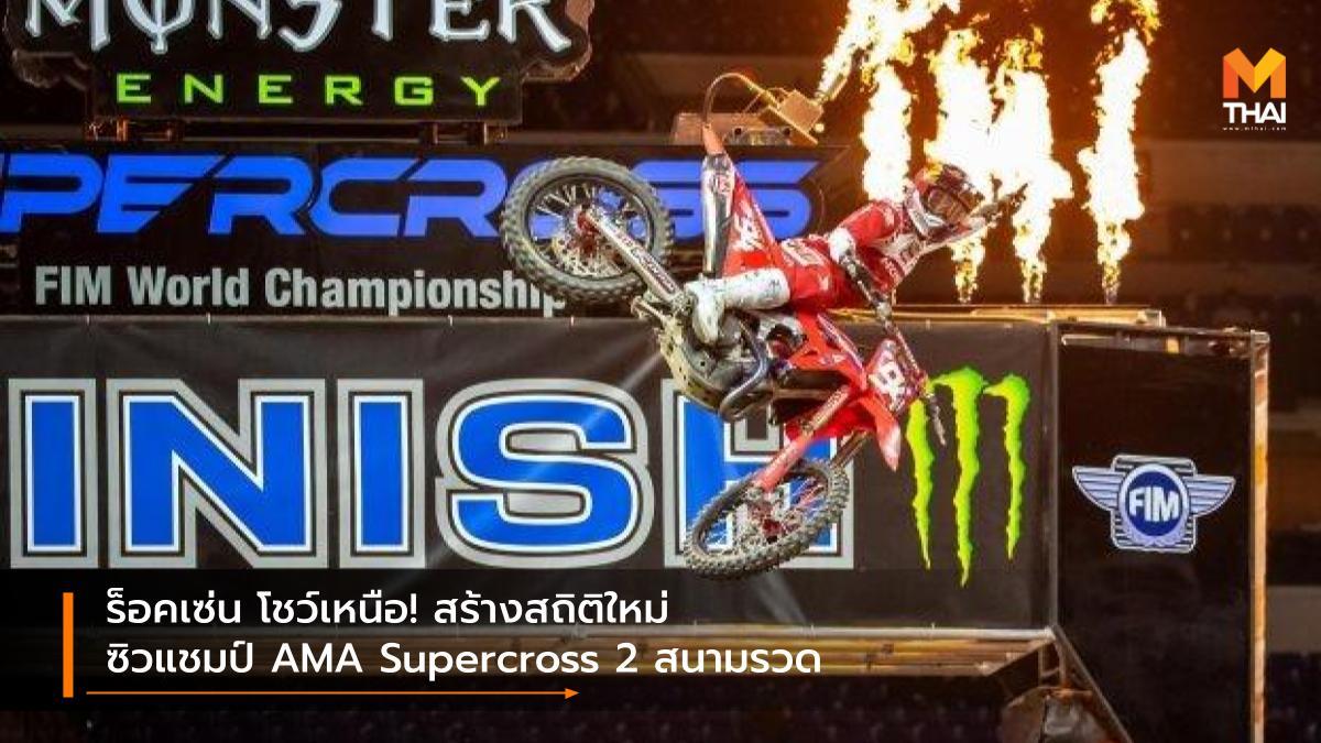 AMA Supercross HONDA Honda CRF450R Honda HRC เคน ร็อคเซ่น