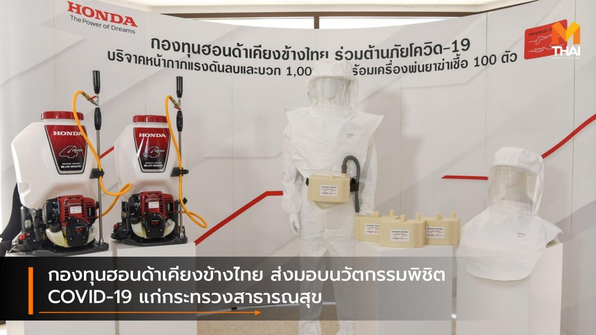 COVID-19 กระทรวงสาธารณสุข กองทุนฮอนด้าเคียงข้างไทย โควิด-19