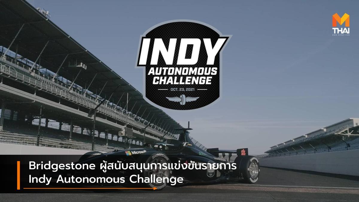 Bridgestone Indy Autonomous Challenge บริดจสโตน รถยนต์ไร้คนขับ