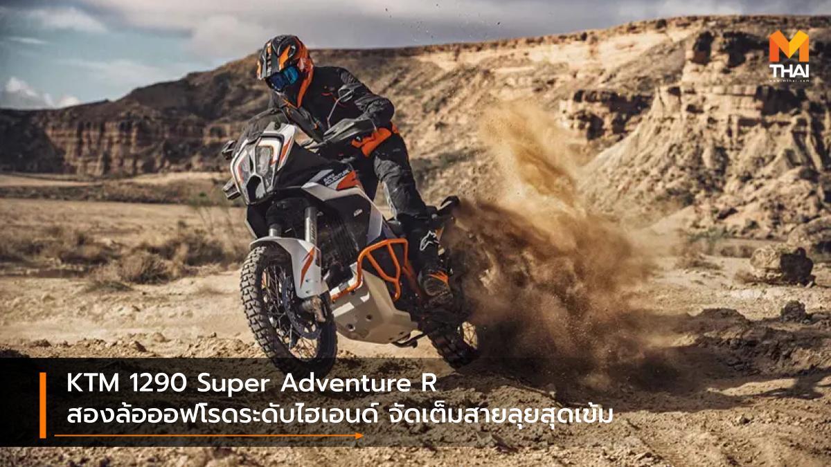 KTM KTM 1290 Super Adventure R รถใหม่ เคทีเอ็ม