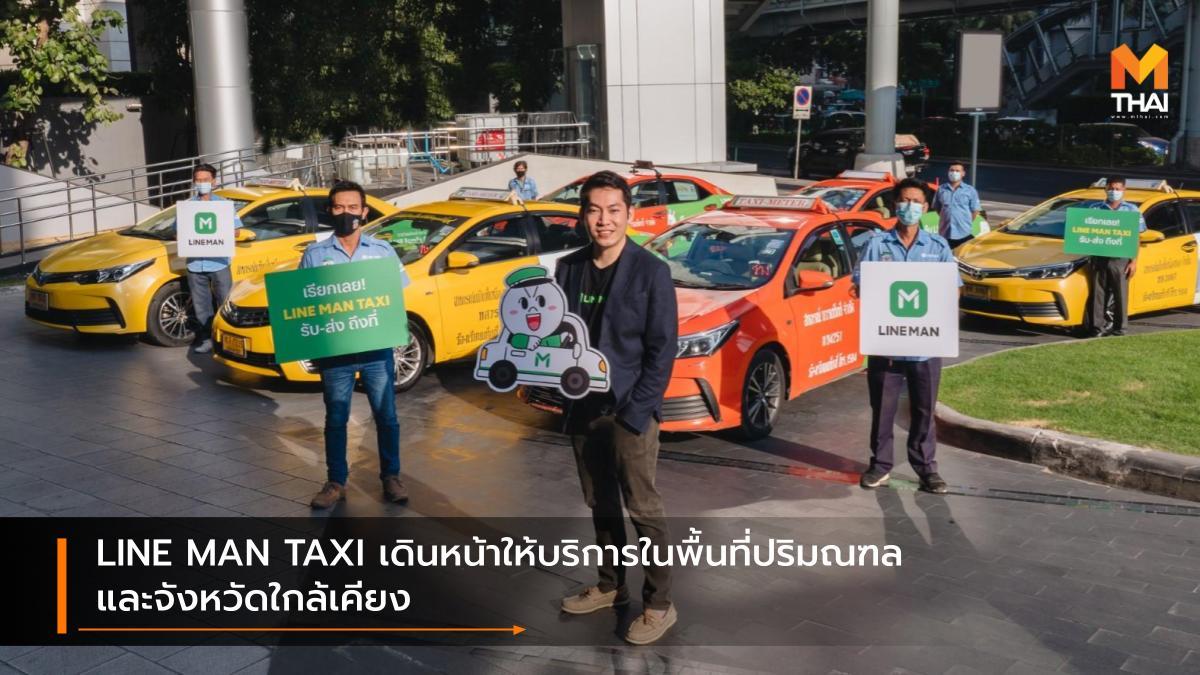 line Line Man Taxi แท็กซี่ แอปพลิเคชัน ไลน์ ไลน์แมน แท็กซี่