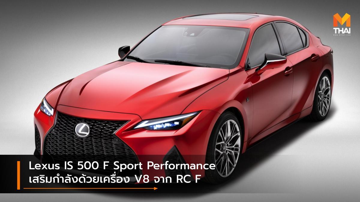 lexus Lexus IS Lexus IS 500 F Sport รถใหม่ เล็กซัส