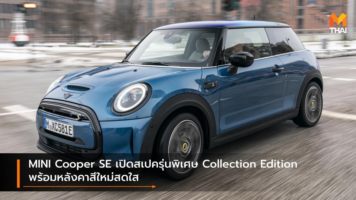 mini MINI Cooper SE Collection Edition Mini Cooper SE electric มินิ รถยนต์ไฟฟ้า รถรุ่นพิเศษ