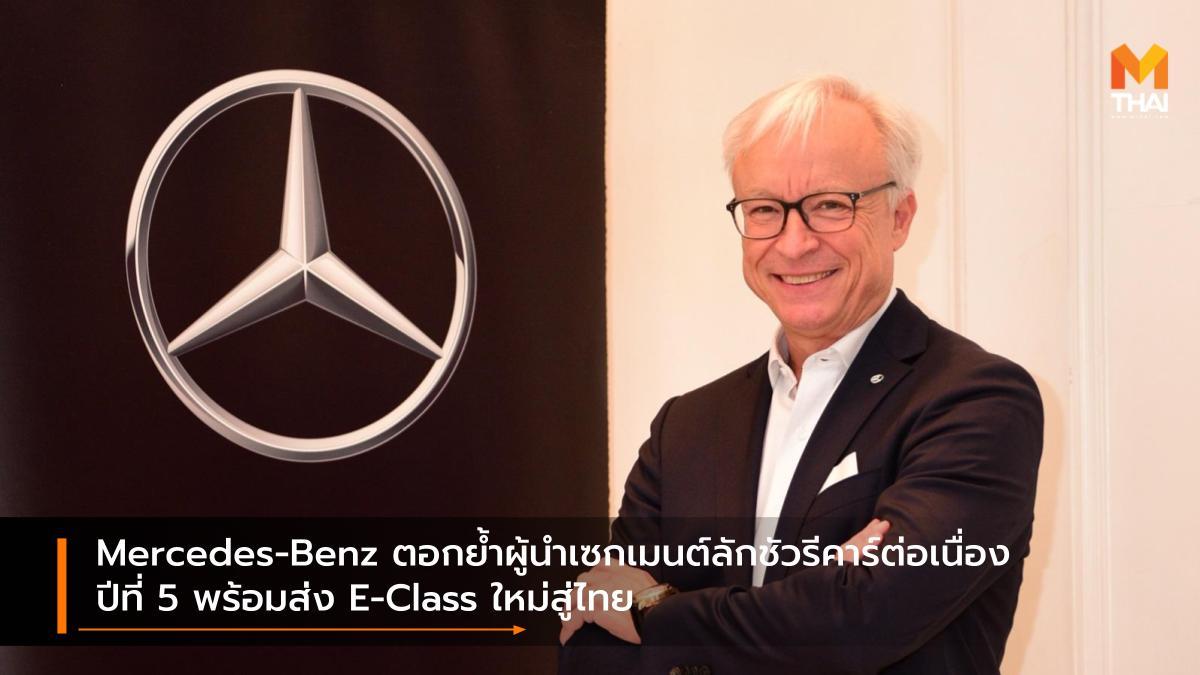 Mercedes-Benz Mercedes-Benz E-Class ยอดขายรถยนต์ เปิดตัวรถใหม่ เมอร์เซเดส-เบนซ์