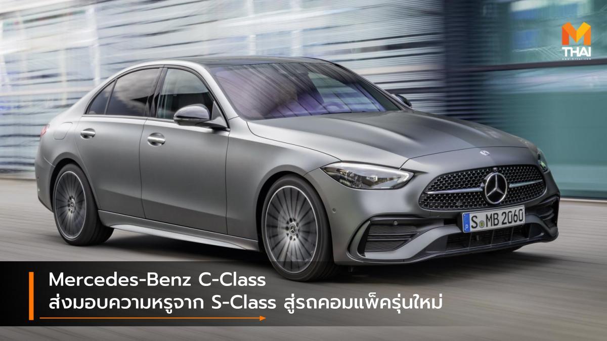 c-class Mercedes-Benz Mercedes-Benz C-Class รถใหม่ เปิดตัวรถใหม่ เมอร์เซเดส-เบนซ์