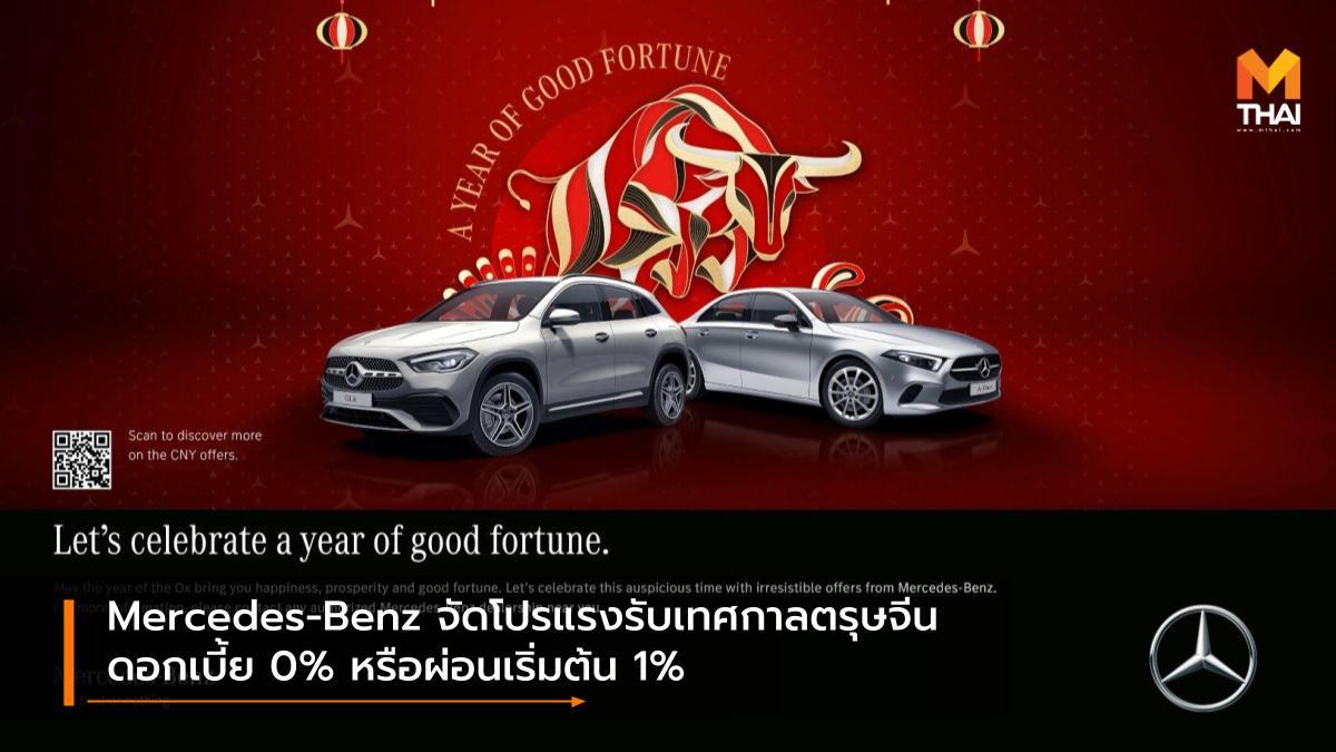 Mercedes-Benz เทศกาลตรุษจีน เมอร์เซเดส-เบนซ์ โปรโมชั่น