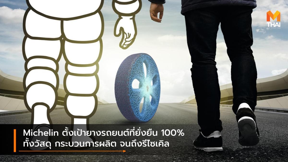 Michelin มิชลิน ยางรถยนต์