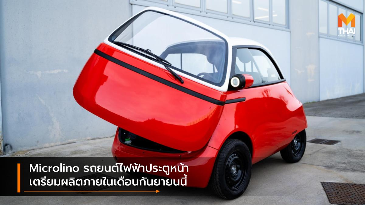 EV car Micro Microlino 2.0 รถยนต์ไฟฟ้า