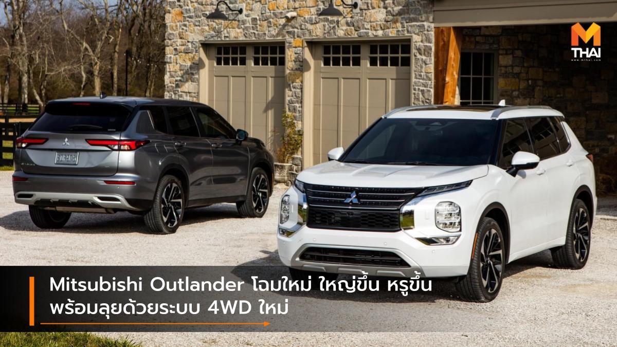 Mitsubishi Mitsubishi Outlander มิตซูบิชิ รถใหม่ เปิดตัวรถใหม่