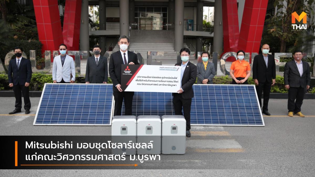 Mitsubishi มหาวิทยาลัยบูรพา มิตซูบิชิ มิตซูบิชิ มอเตอร์ส ประเทศไทย