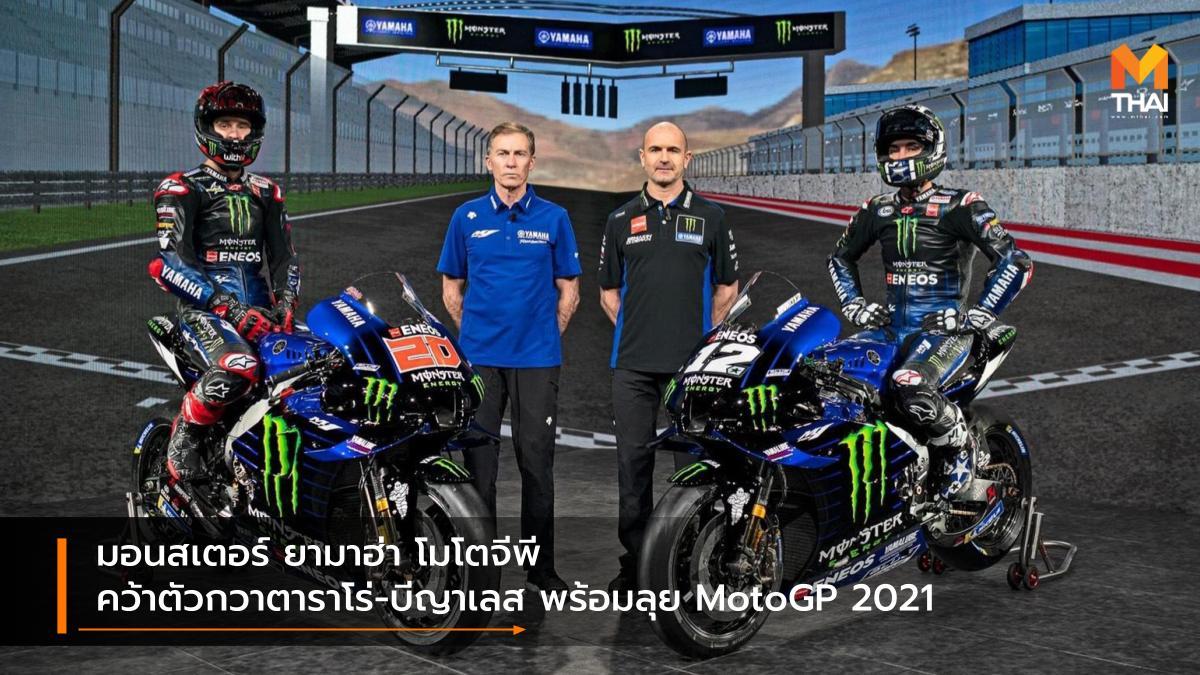 motogp MotoGP 2021 Yamaha คาล ครัทช์โลว์ ฟาบิโอ กวาตาราโร่ มอนสเตอร์ ยามาฮ่า โมโตจีพี มาเวริค บีญาเลส ยามาฮ่า แฟคทอรี่ เรซซิ่งทีม