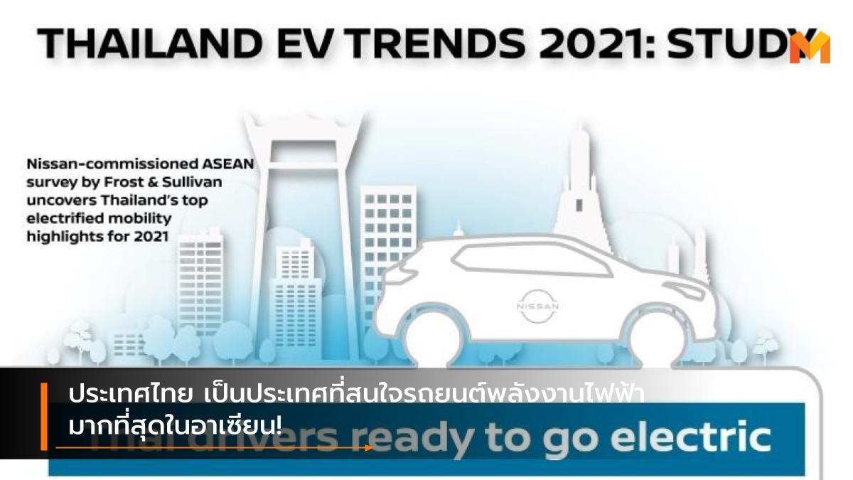 e-Power EV car nissan รถยนต์ไฟฟ้า