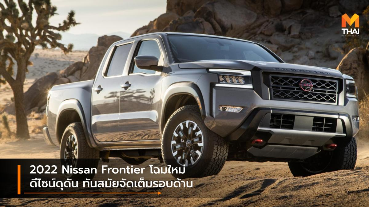 nissan Nissan Frontier นิสสัน รถใหม่ เปิดตัวรถใหม่