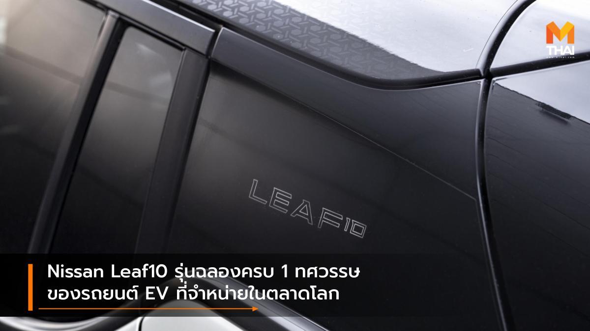EV car nissan nissan LEAF Nissan Leaf10 นิสสัน นิสสัน ลีฟ รถยนต์ไฟฟ้า รถรุ่นพิเศษ