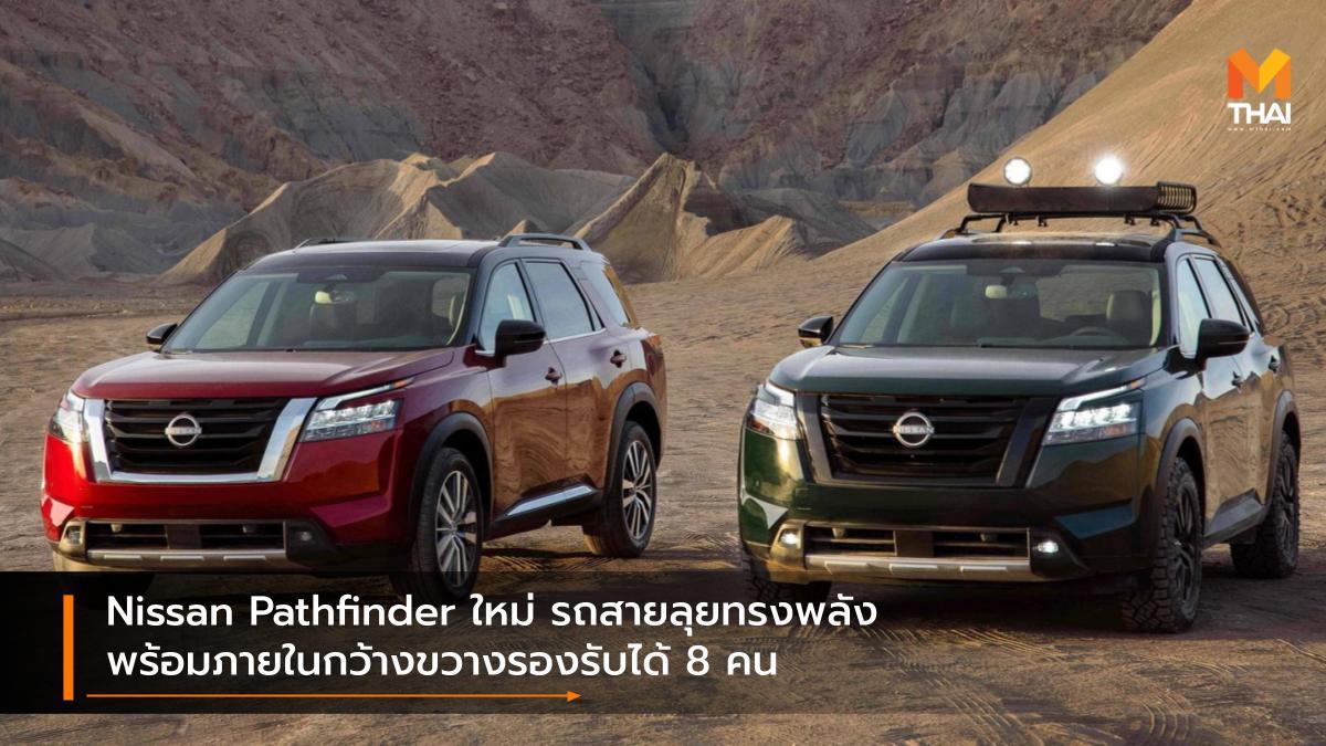 nissan Nissan Pathfinder นิสสัน รถใหม่ เปิดตัวรถใหม่