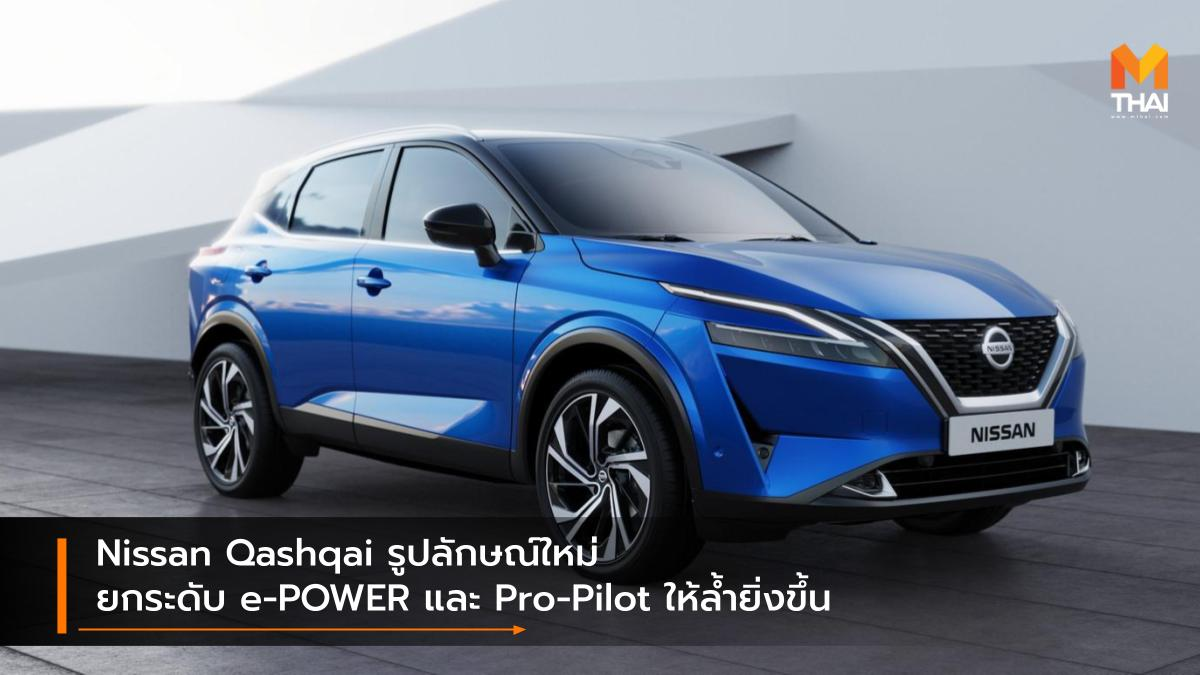 nissan Nissan Qashqai นิสสัน รถใหม่ เปิดตัวรถใหม่