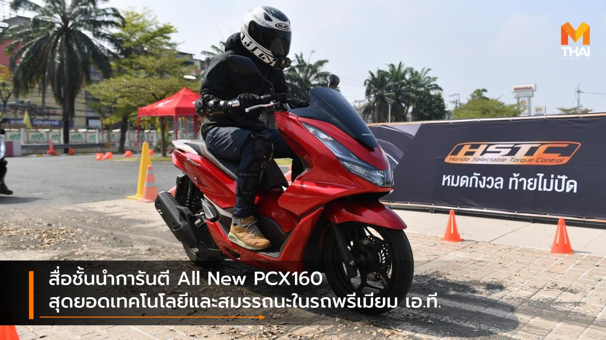 A.P.Honda Honda PCX160 เอ.พี.ฮอนด้า