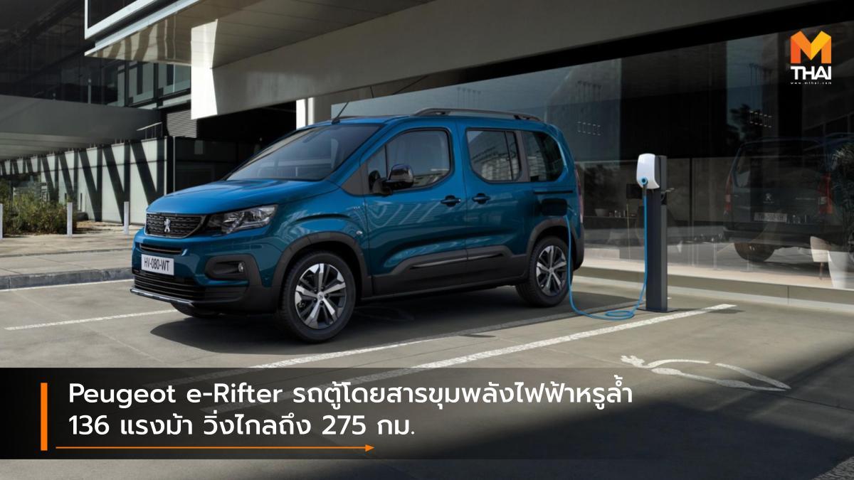 EV car peugeot Peugeot e-Rifter รถยนต์ไฟฟ้า รถใหม่ เปอโยต์