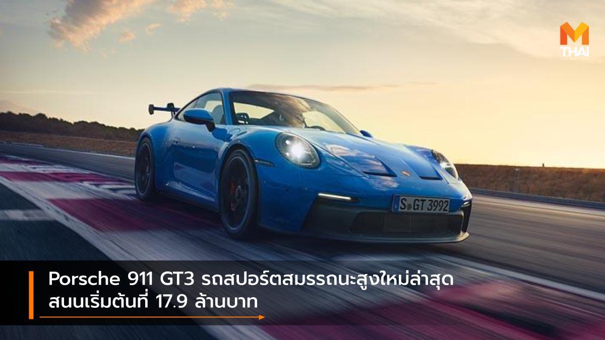 porsche Porsche 911 Porsche 911 GT3 ปอร์เช่ ปอร์เช่ 911 จีที3 คัพ รถใหม่ เปิดตัวรถใหม่