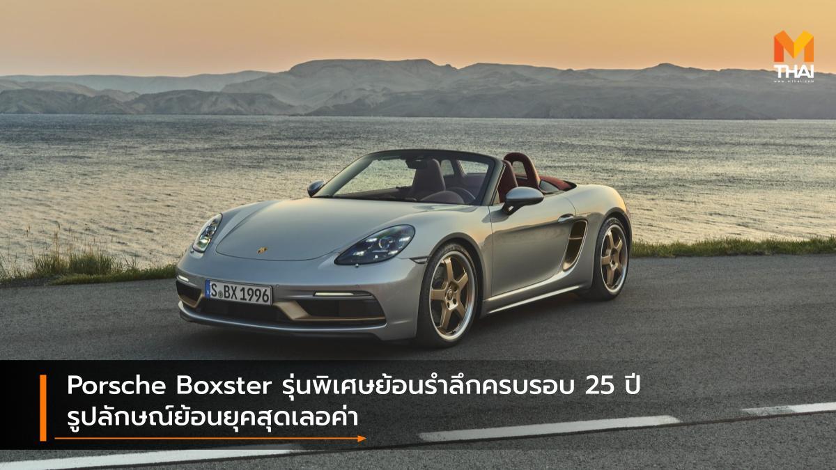 porsche Porsche Boxster ปอร์เช่ รถรุ่นพิเศษ