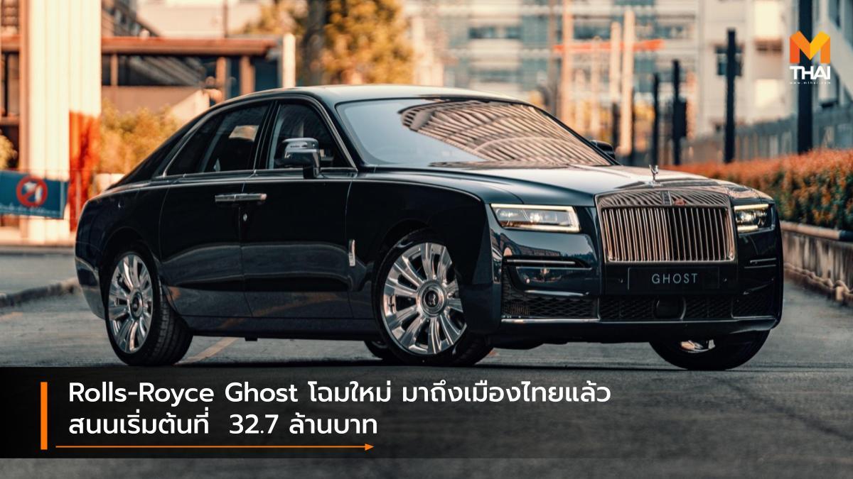 Rolls-Royce Rolls-Royce Ghost รถใหม่ เปิดตัวรถใหม่ โรลส์-รอยซ์