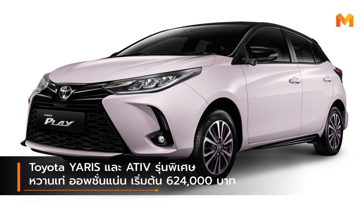 Toyota Toyota ATIV toyota yaris รถรุ่นพิเศษ โตโยต้า โตโยต้า ยาริส โตโยต้า เอทีฟ