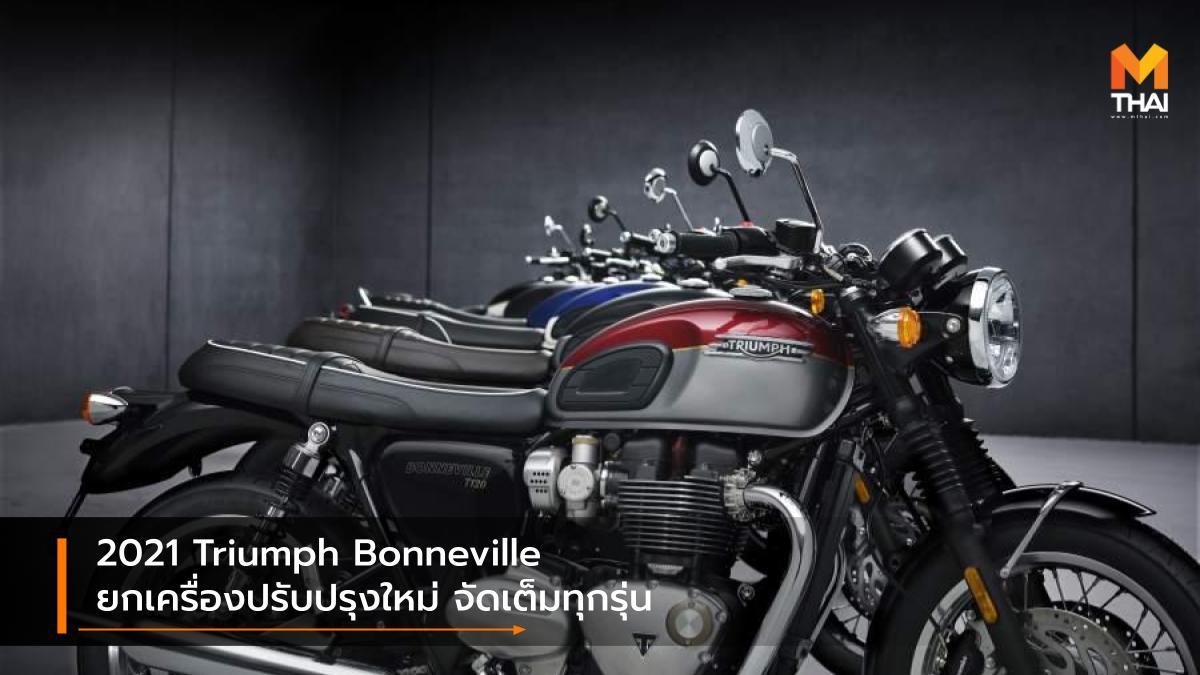 TRIUMPH Triumph Bonneville Triumph Motorcycles รุ่นปรับโฉม ไทรอัมพ์ ไทรอัมพ์ มอเตอร์ไซเคิลส์
