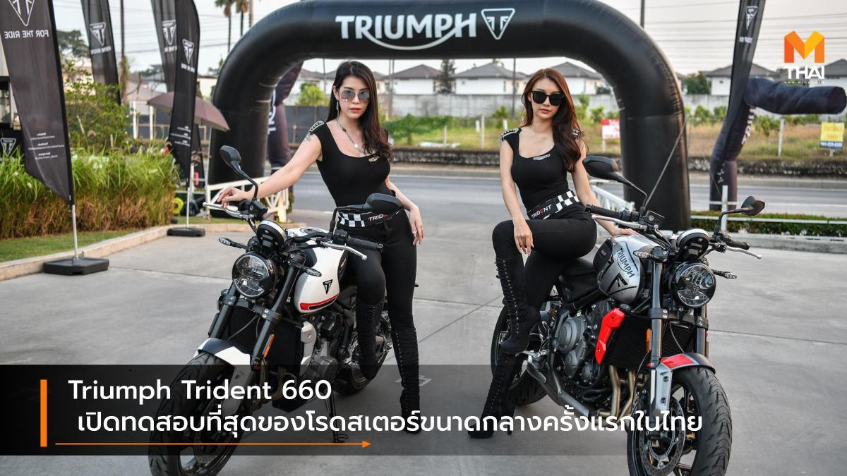 TRIUMPH Triumph Trident 660 ไทรอัมพ์ ไทรอัมพ์ ไทรเดนท์ 660