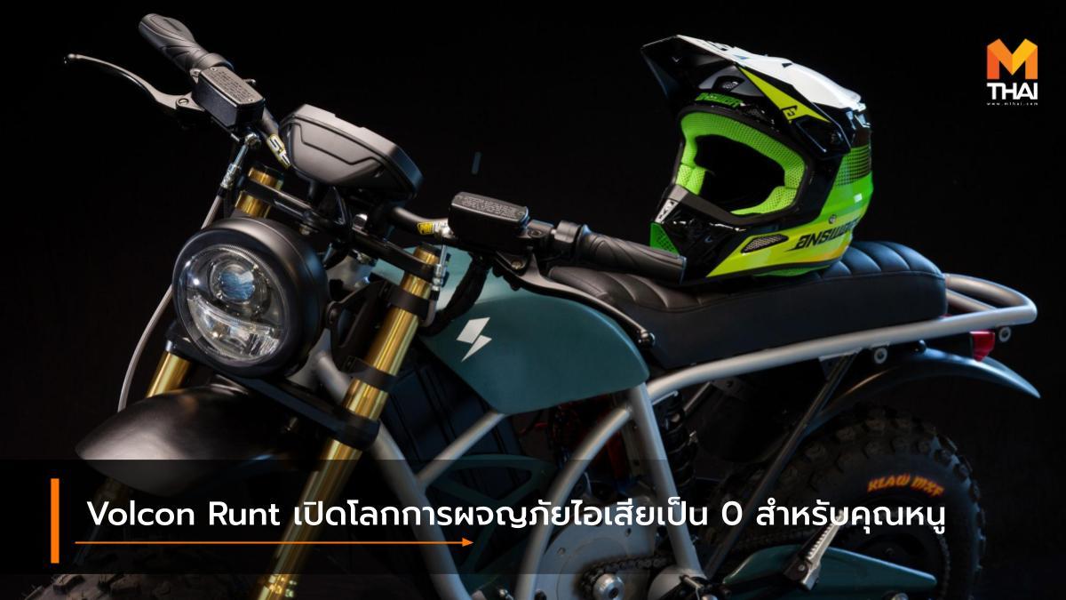 ev motorcycle Volcon Volcon Runt มอเตอร์ไซค์ไฟฟ้า รถใหม่