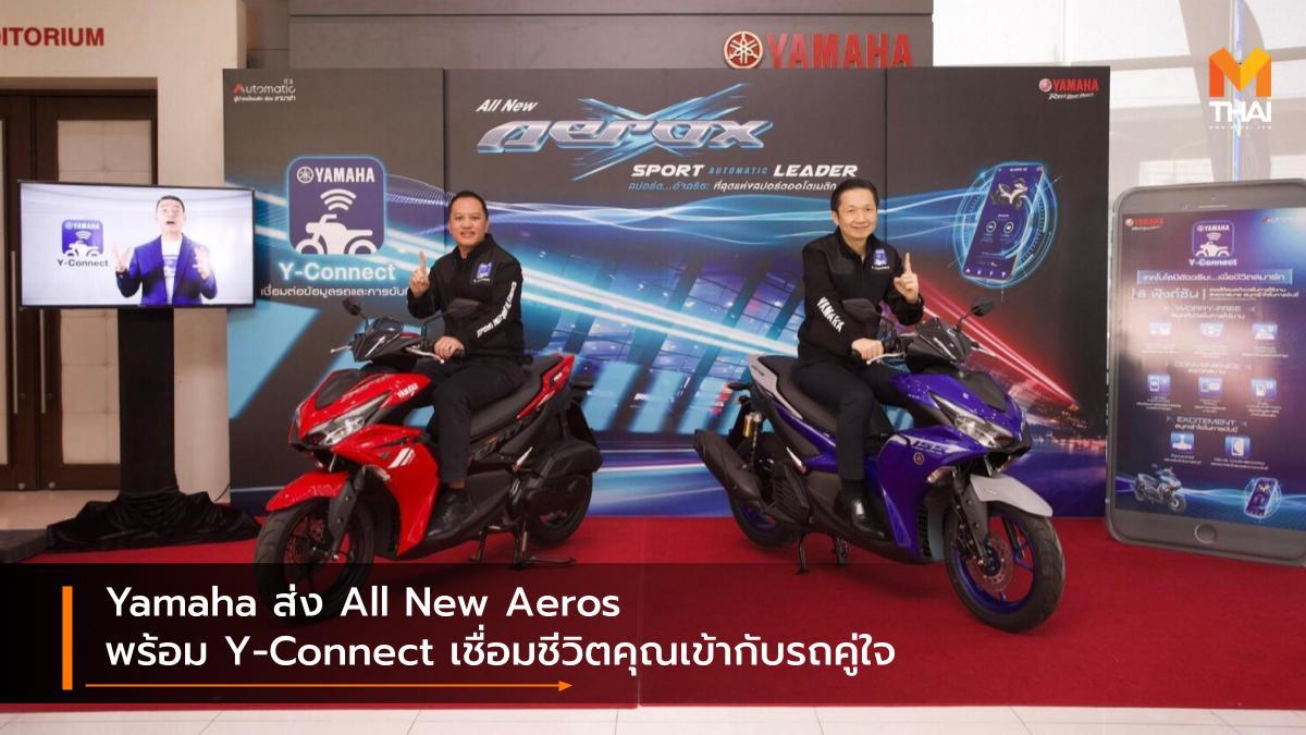 Y-Connect Yamaha Yamaha Aerox ยามาฮ่า ยามาฮ่า แอร็อกซ์