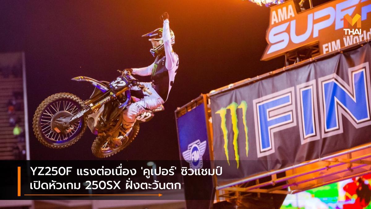 AMA Supercross Monster Energy AMA Supercross Championship 2019 Yamaha การ์เรตต์ มาร์ชแบงค์ส จัสติน คูเปอร์ มอนสเตอร์ เอเนอร์จี้ สตาร์ ยามาฮ่า เรซซิ่ง