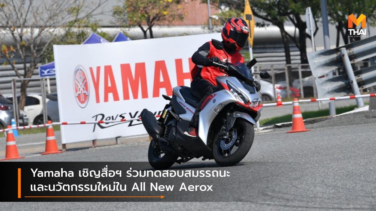 Yamaha Yamaha Aerox ทดลองขับ ยามาฮ่า ยามาฮ่า แอร็อกซ์