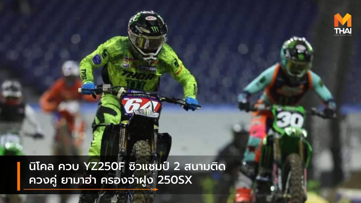 AMA Supercross Yamaha คริสเตียน เคร็ก ยามาฮ่า โคลท์ นิโคล