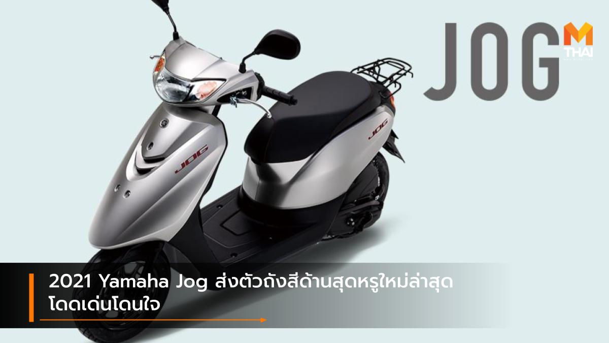 Yamaha Yamaha Jog ยามาฮ่า สีใหม่