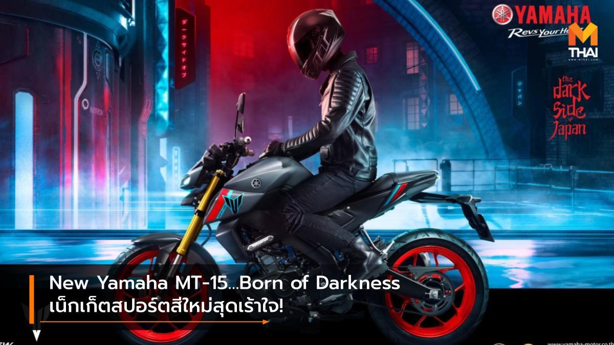 Yamaha Yamaha MT-15 ยามาฮ่า สีใหม่