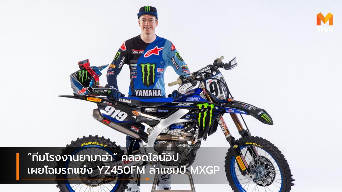 MXGP MXGP 2021 Yamaha