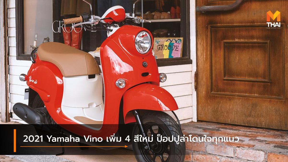 Yamaha Yamaha Vino ยามาฮ่า สีใหม่