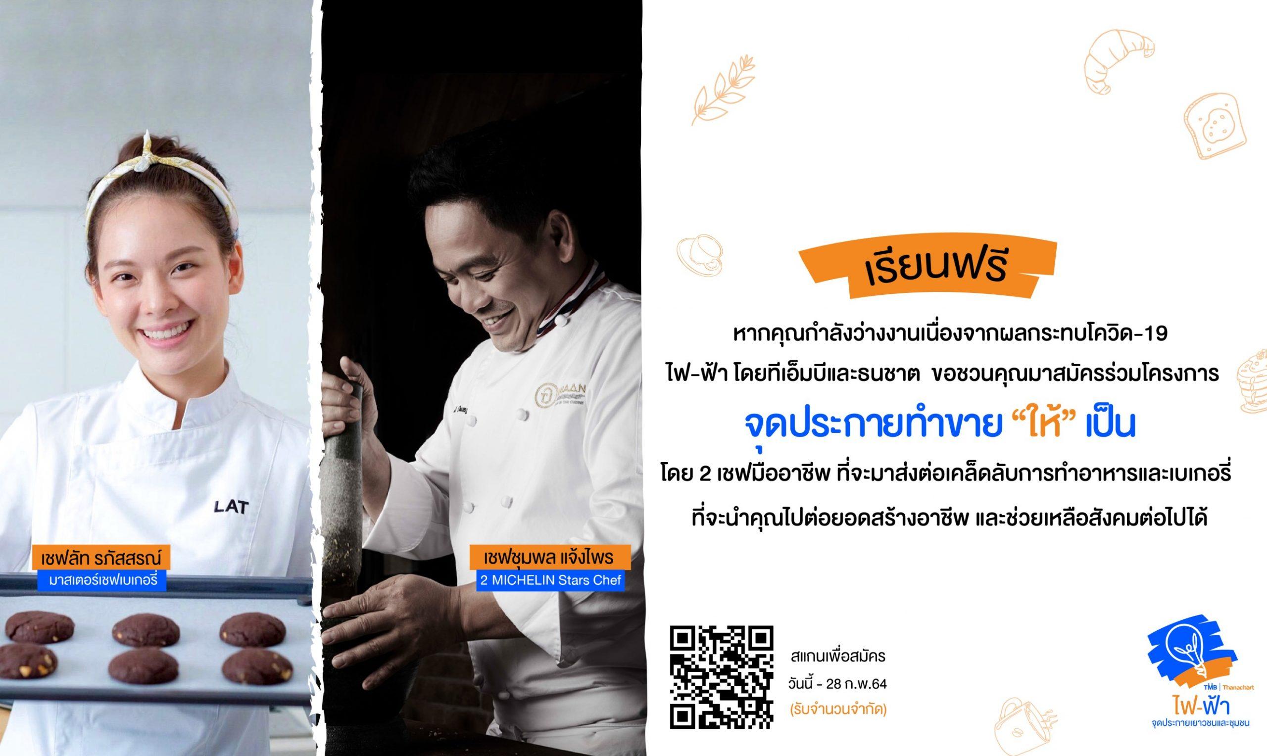 ทีเอ็มบี ธนชาต สอนทำอาหาร