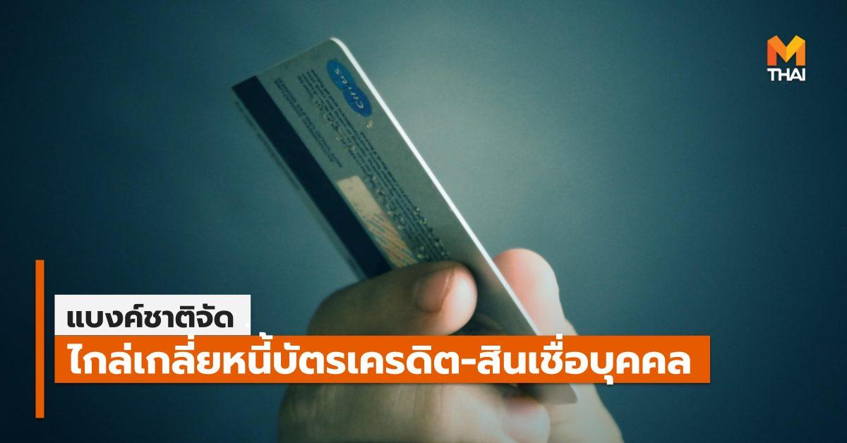 สินเชื่อบุคคล หนี้บัตรเครดิต หนี้สิน ไกล่เกลี่ย