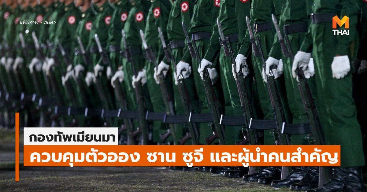กองทัพเมียนมา ข่าวต่างประเทศ รัฐประหาร