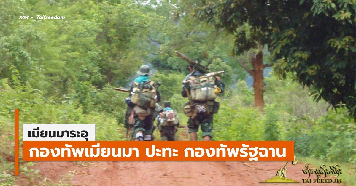 KNU กองทัพเมียนมา ข่าวต่างประเทศ สภาเพื่อการกอบกู้รัฐฉาน
