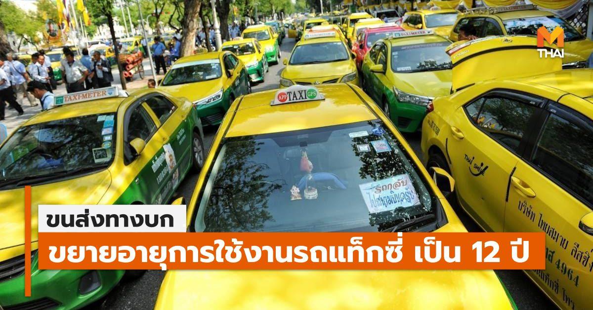 กรมการขนส่งทางบก ขยายอายุการใช้งาน รถแท็กซี่