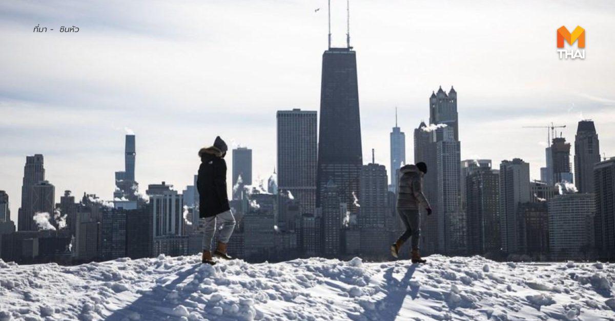 ข่าวต่างประเทศ พายุฤดูหนาว สหรัฐฯ หิมะ