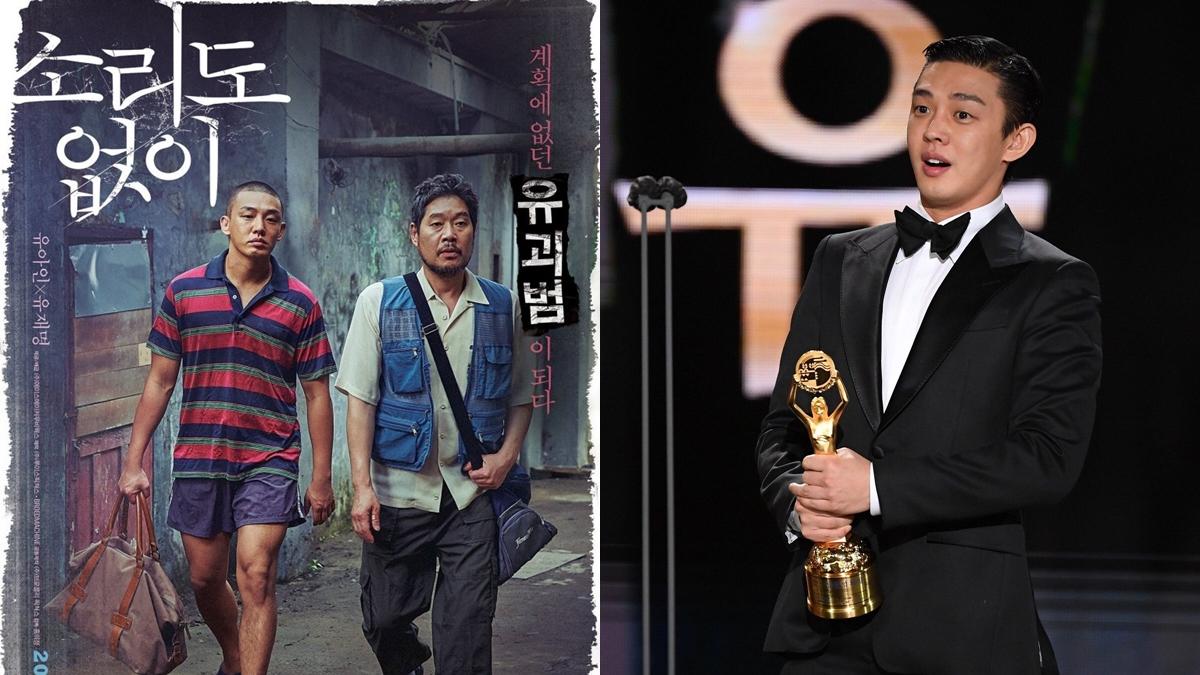Blue Dragon Film Awards ภาพยนตร์เกาหลี ยูอาอิน