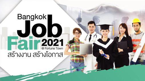 BANGKOK JOB FAIR 2021 กรมการจัดหางาน สมัครงาน หางาน