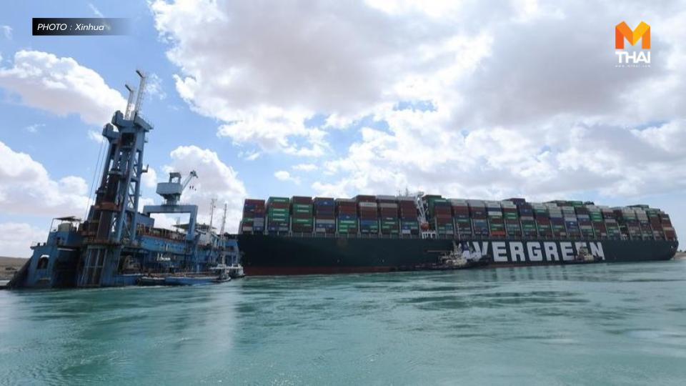คลองสุเอซ เรือขนส่งสินค้าติดคลอง เรือยักษ์