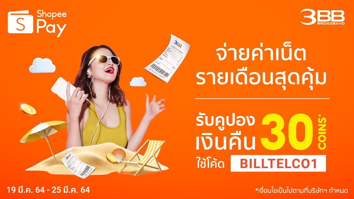 3BB GIGATV Internet ShopeePay เน็ตบ้าน