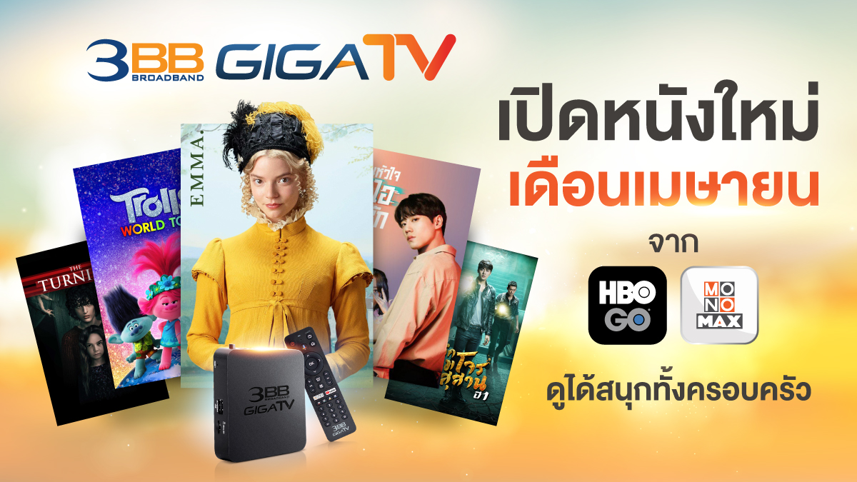 3BB GIGATV HBO GO monomax