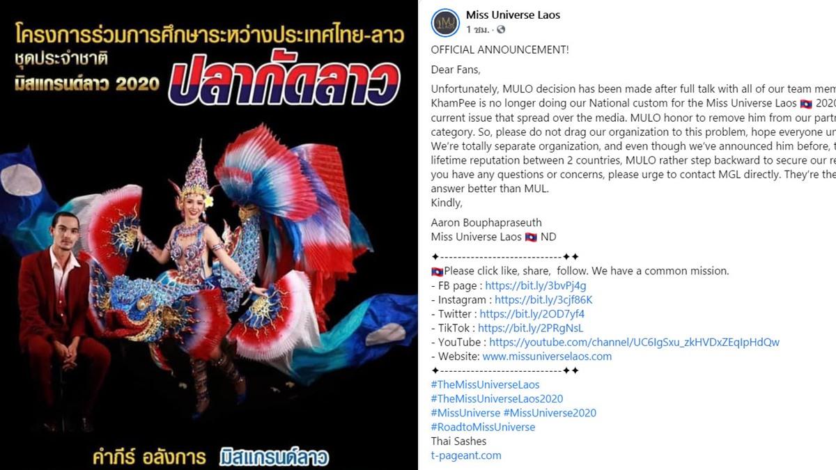 ชุดประจำชาติ ดราม่าชุดประจำชาติ ดราม่านางงาม ดราม่าปลากัดลาว ปลากัดลาว ปลากัดไทย มิสแกรนด์อินเตอร์เนชั่นแนล